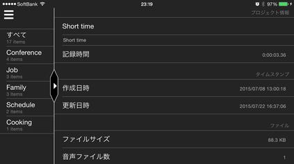 コレクション画面_プロジェクト情報画面.PNG