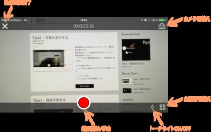 録画画面説明.png