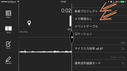録音画面_プロジェクト情報タップ.png