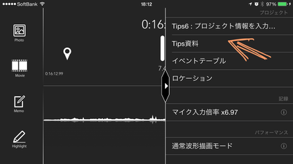 録音画面_プロジェクト情報入力後.png