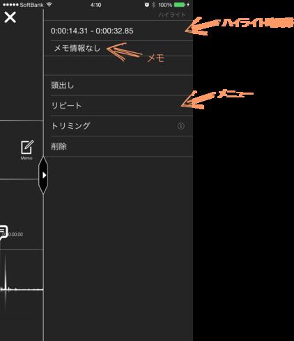 ハイライトイベント詳細画面説明.png