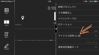 録音画面_マイク入力倍率タップ.png